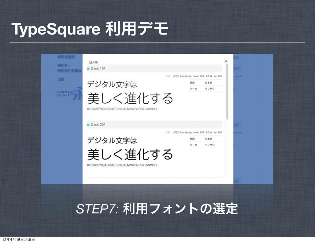 STEP7: ར༻ϑΥϯτͷબఆ TypeSquare ར༻σϞ 124݄16݄༵