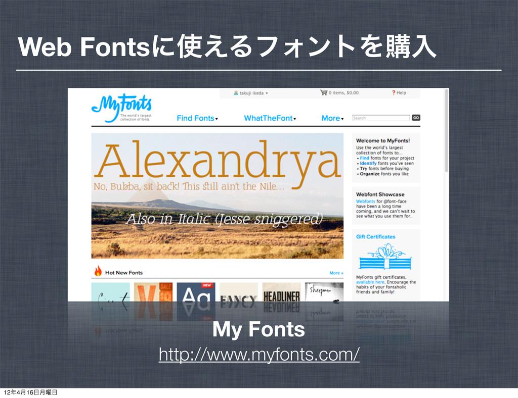 http://www.myfonts.com/ My Fonts Web Fontsʹ͑Δϑ...