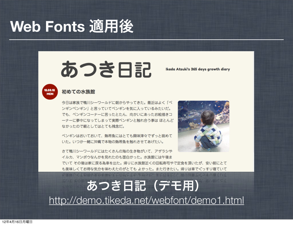 Web Fonts ద༻ޙ http://demo.tikeda.net/webfont/de...