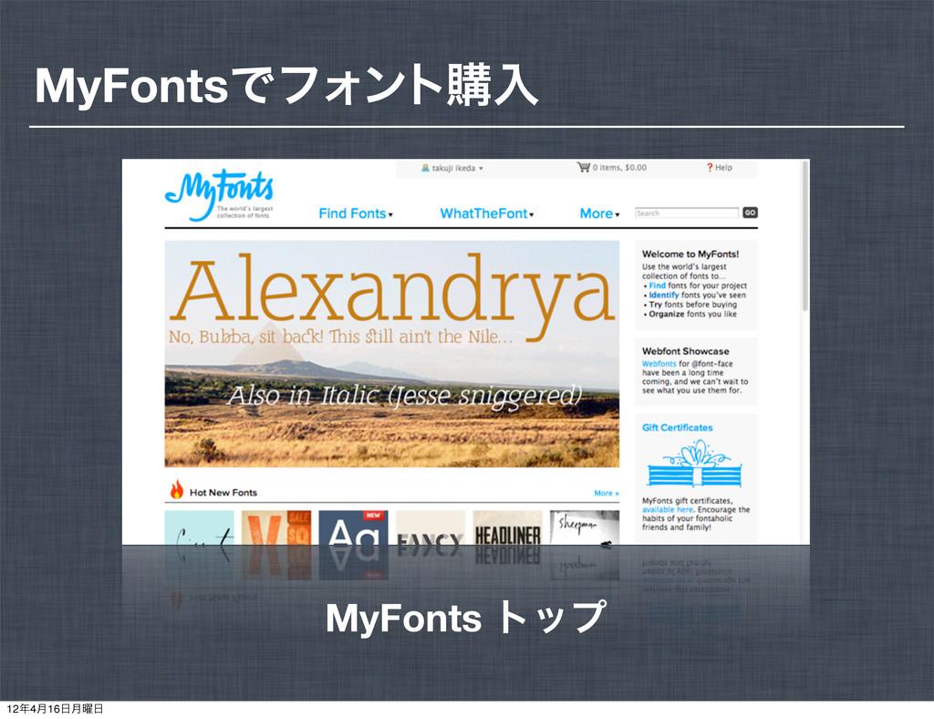 MyFonts τοϓ MyFontsͰϑΥϯτߪೖ 124݄16݄༵