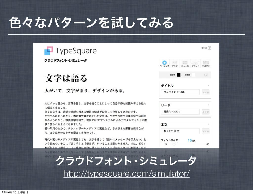 http://typesquare.com/simulator/ ΫϥυϑΥϯτ ɾ γϛϡ...