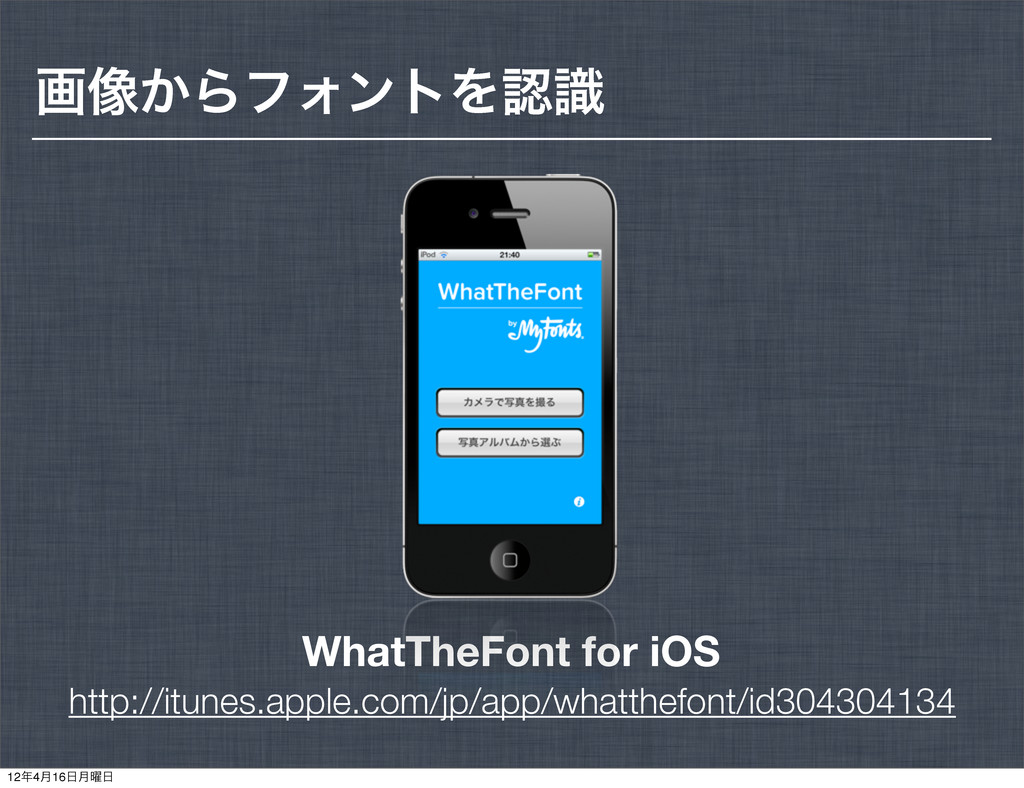 http://itunes.apple.com/jp/app/whatthefont/id30...