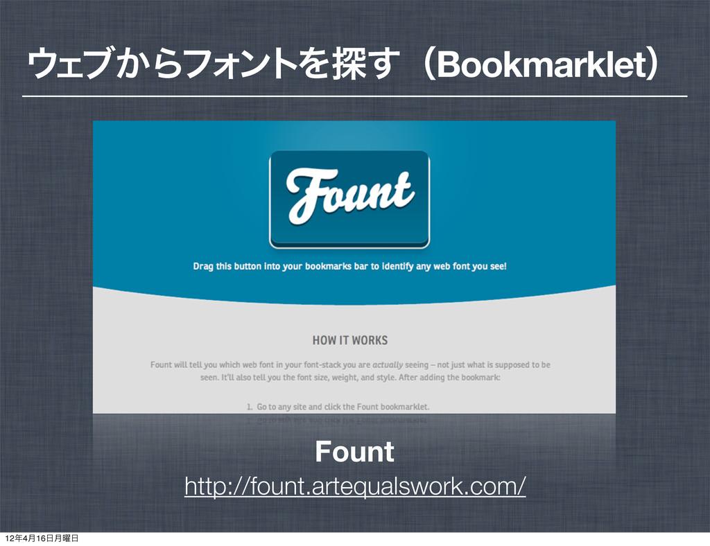 http://fount.artequalswork.com/ Fount  Σ ϒ͔ΒϑΥ...