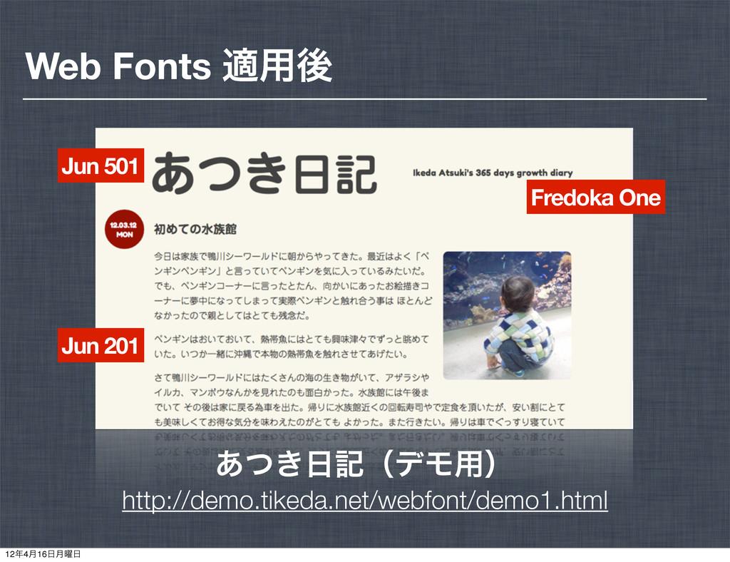 Web Fonts ద༻ޙ Jun 501 Jun 201 Fredoka One http:...
