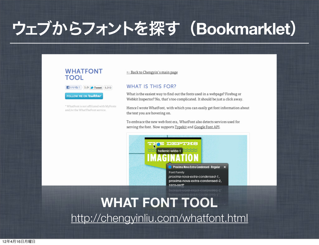 http://chengyinliu.com/whatfont.html WHAT FONT ...