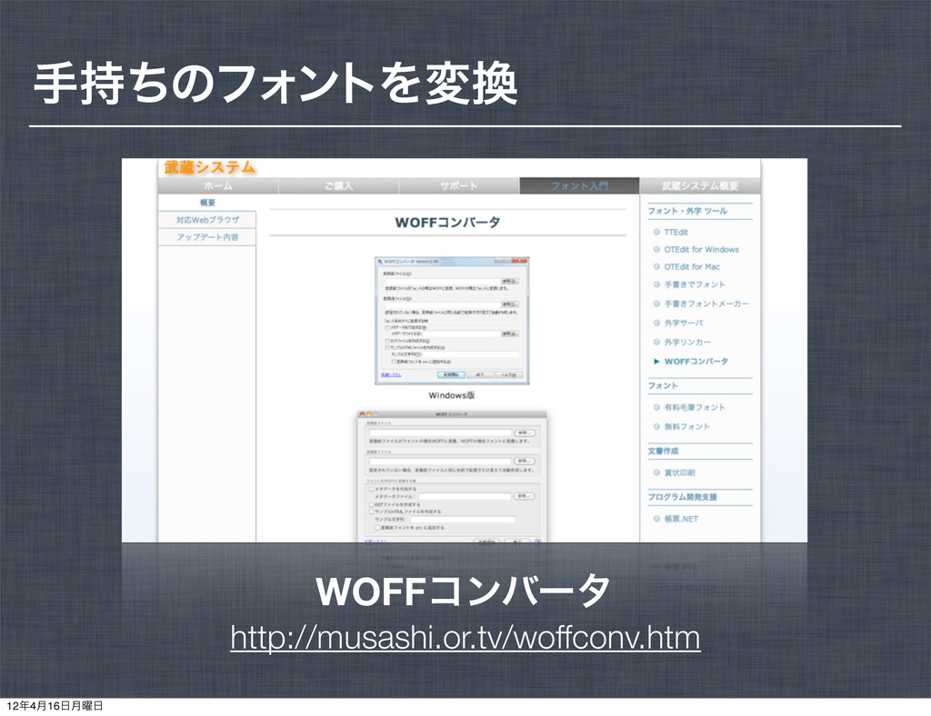 http://musashi.or.tv/woffconv.htm WOFFίϯόʔλ खͪ...