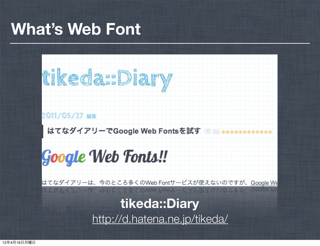 What's Web Font tikeda::Diary http://d.hatena.n...