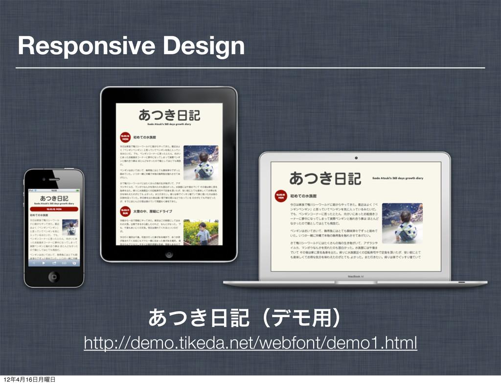 Responsive Design http://demo.tikeda.net/webfon...