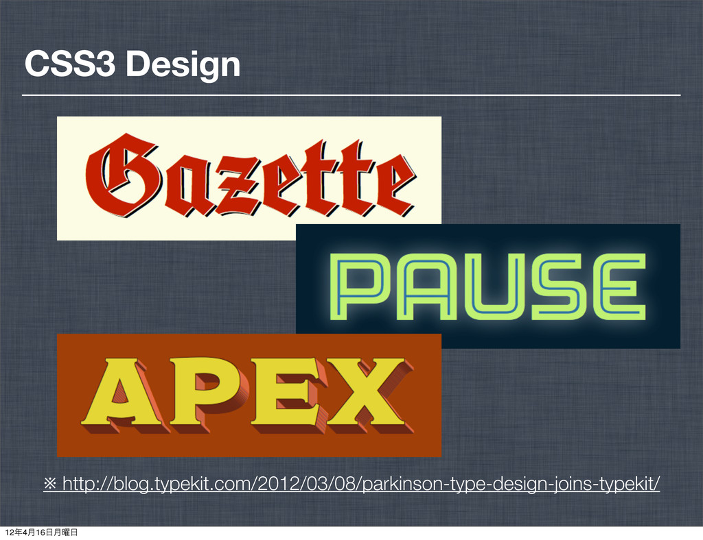 CSS3 Design ※ http://blog.typekit.com/2012/03/0...