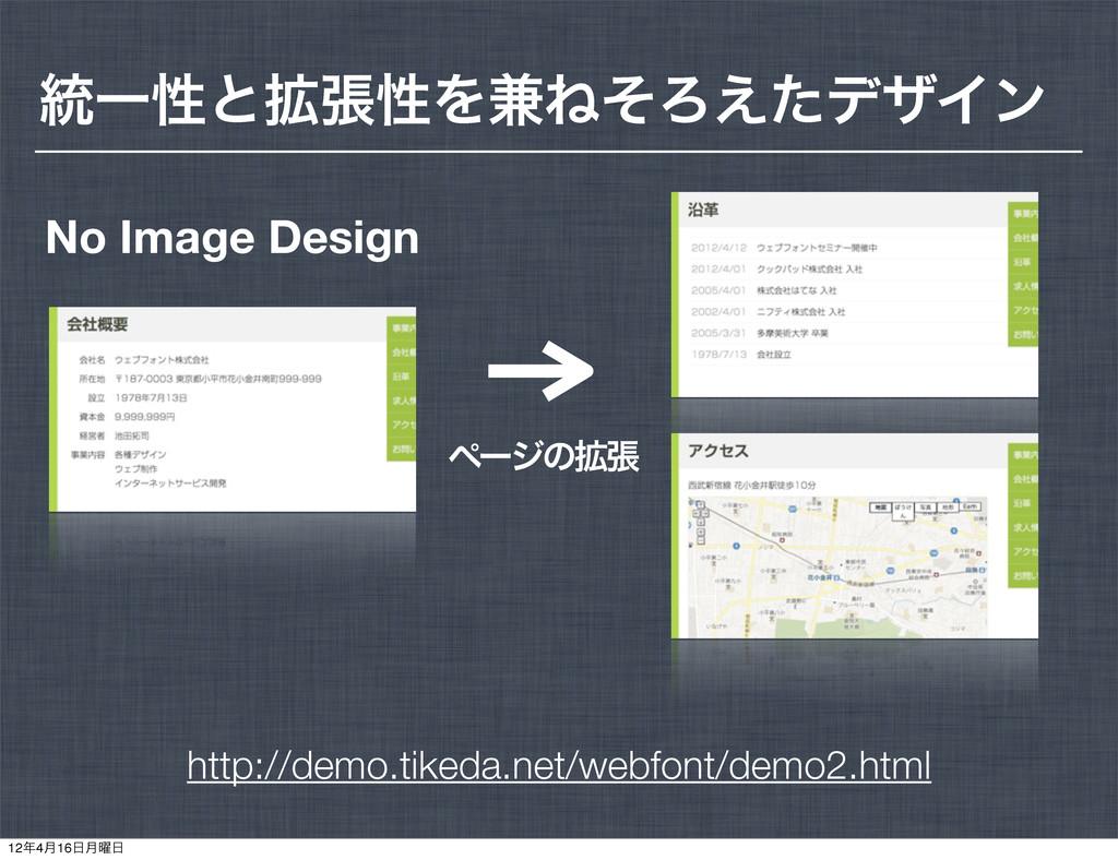 ౷Ұੑͱ֦ுੑΛ݉ͶͦΖ͑ͨσβΠϯ No Image Design ϖʔδͷ֦ு http:...