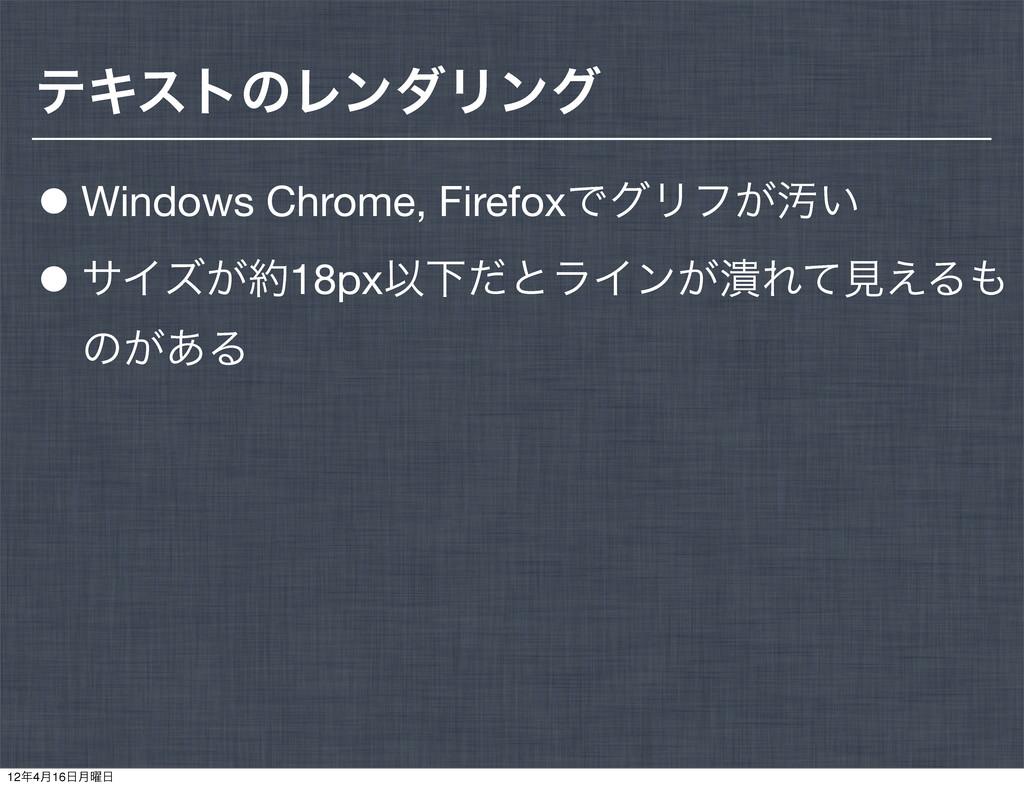 •Windows Chrome, FirefoxͰάϦϑ͕Ԛ͍ •αΠζ͕18pxҎԼͩͱϥ...