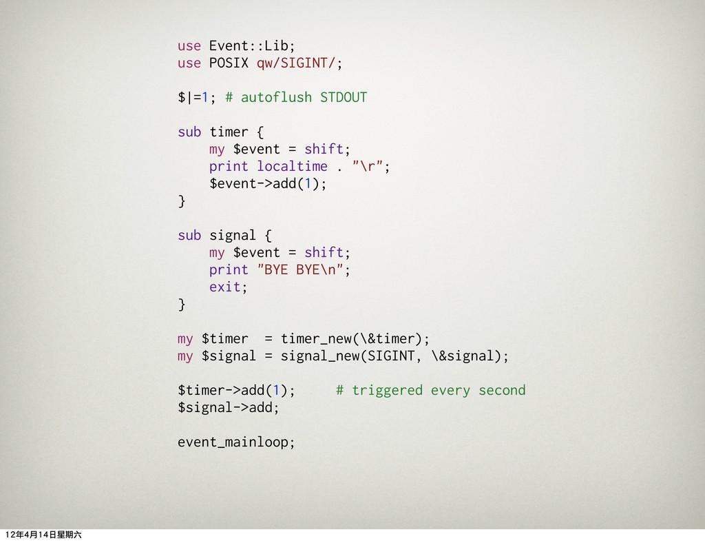 use Event::Lib; use POSIX qw/SIGINT/; $ =1; # a...