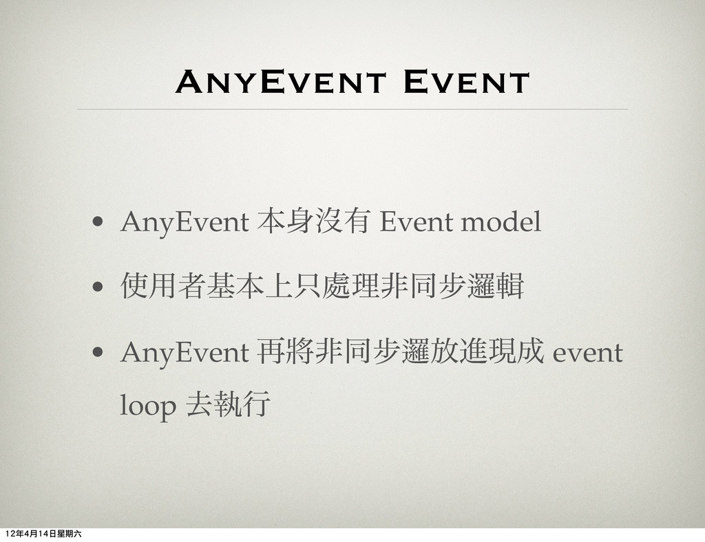 AnyEvent Event • AnyEvent ຊᔒ༗ Event model • ༻...