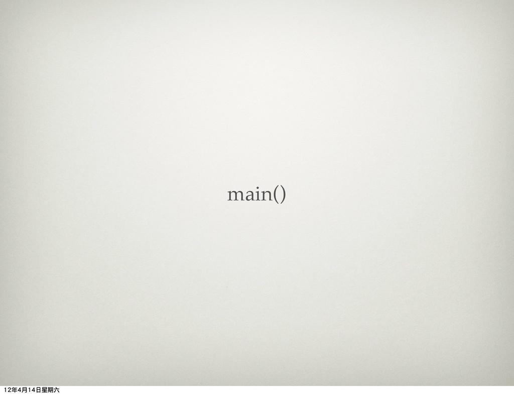 main() 12年4月14日星期六