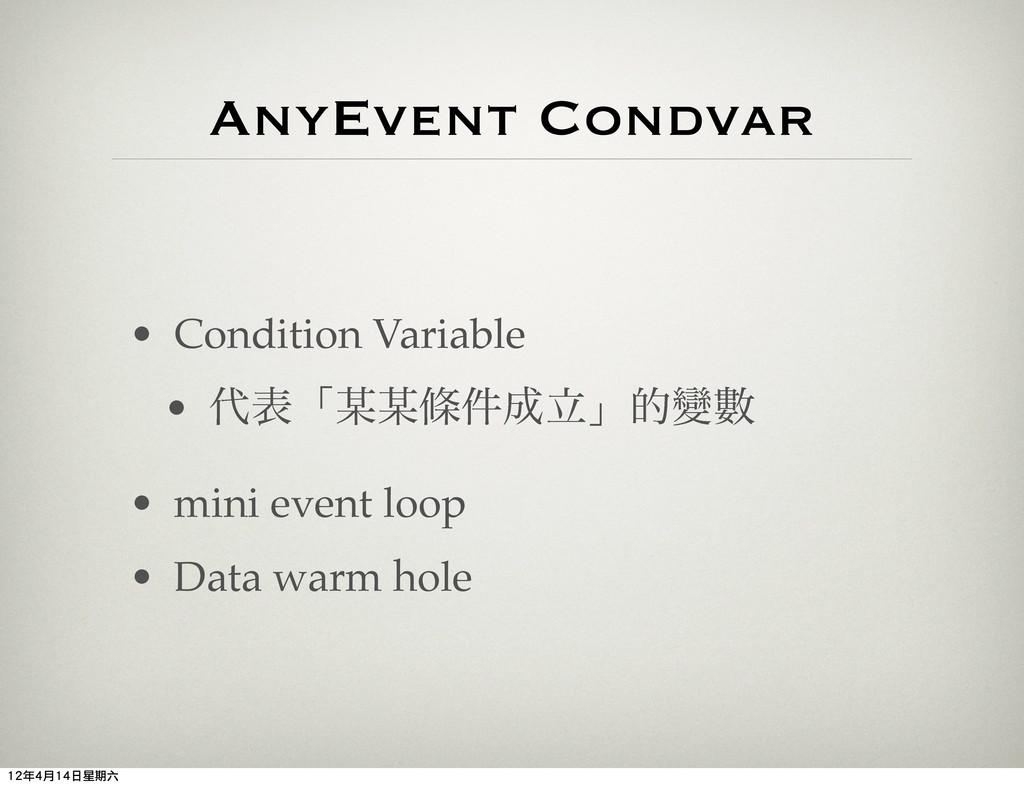 AnyEvent Condvar • Condition Variable • දʮᑍ݅...