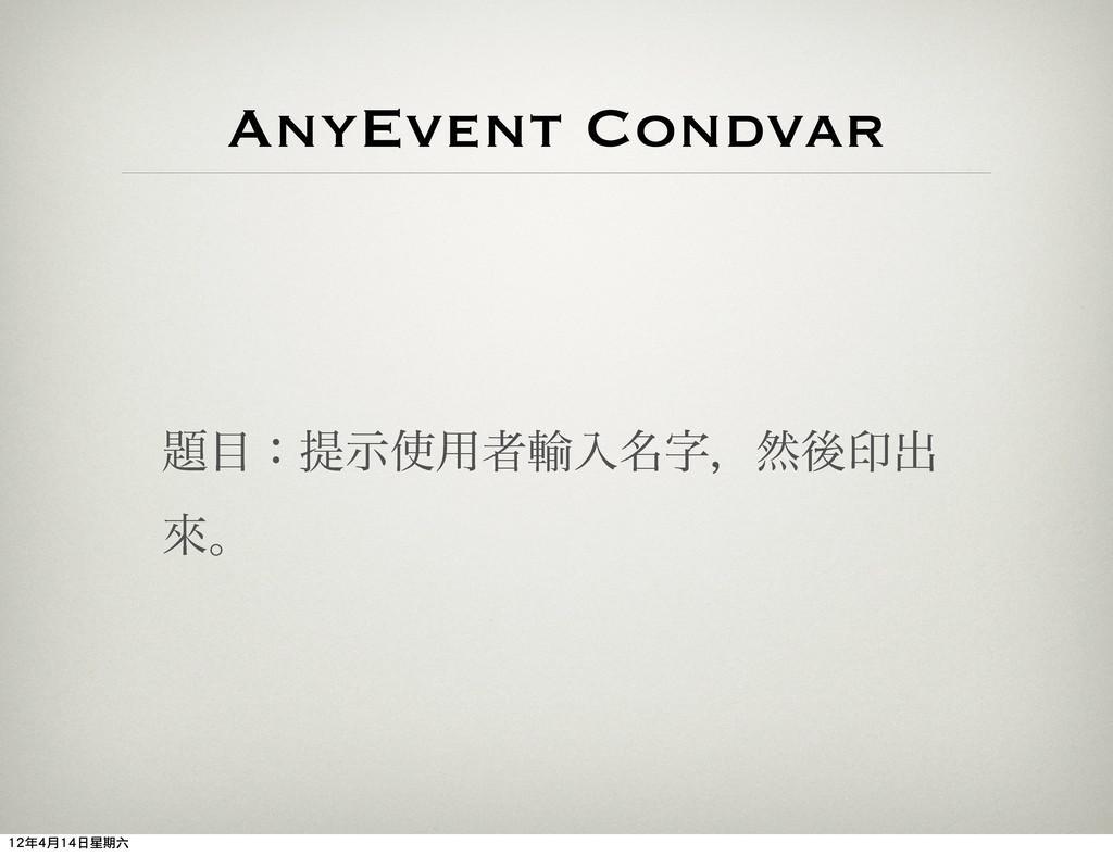 AnyEvent Condvar ɿఏࣔ༻ऀ༌ೖ໊ɼવޙҹग़ ိɻ 12年4月14日星...