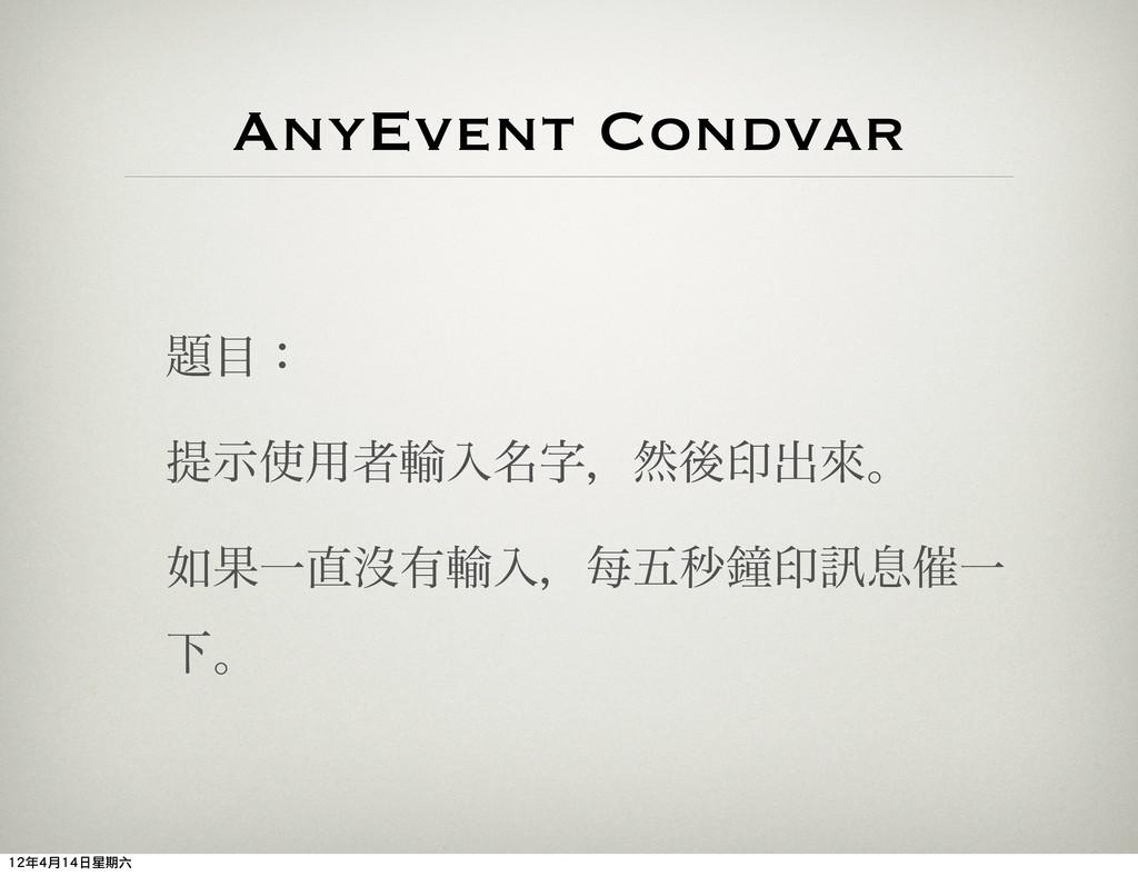 AnyEvent Condvar ɿ ఏࣔ༻ऀ༌ೖ໊ɼવޙҹग़ိɻ ՌҰᔒ༗༌ೖɼ...