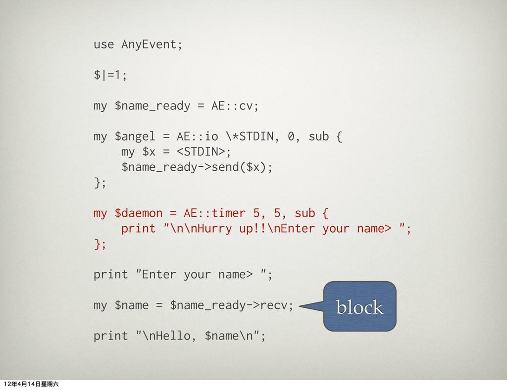 use AnyEvent; $ =1; my $name_ready = AE::cv; my...