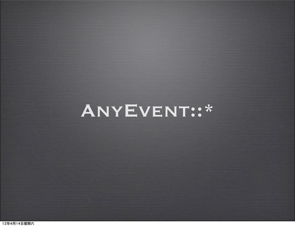 AnyEvent::* 12年4月14日星期六