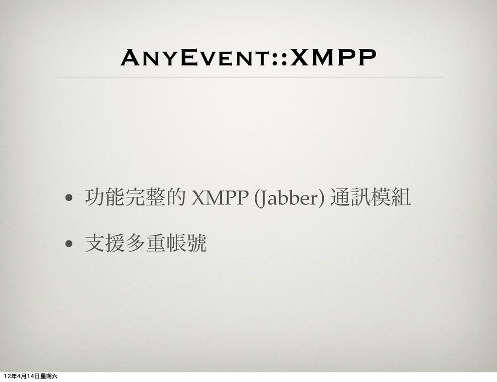 AnyEvent::XMPP • ޭత XMPP (Jabber) ௨㘤 • ࢧԉଟ...