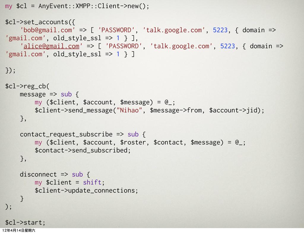 my $cl = AnyEvent::XMPP::Client->new(); $cl->se...