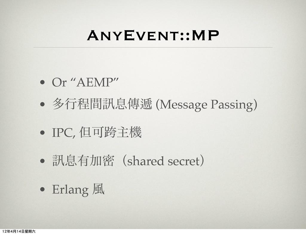 """AnyEvent::MP • Or """"AEMP"""" • ଟߦఔؒ㘤ଉၚᬇ (Message Pa..."""