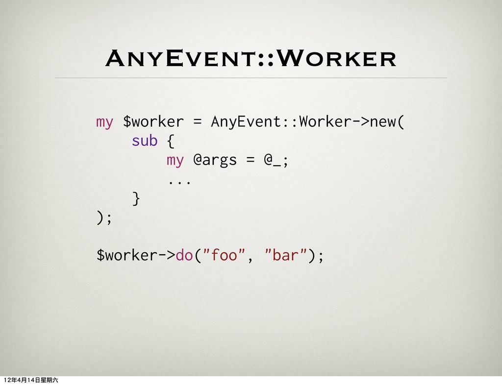 AnyEvent::Worker my $worker = AnyEvent::Worker-...