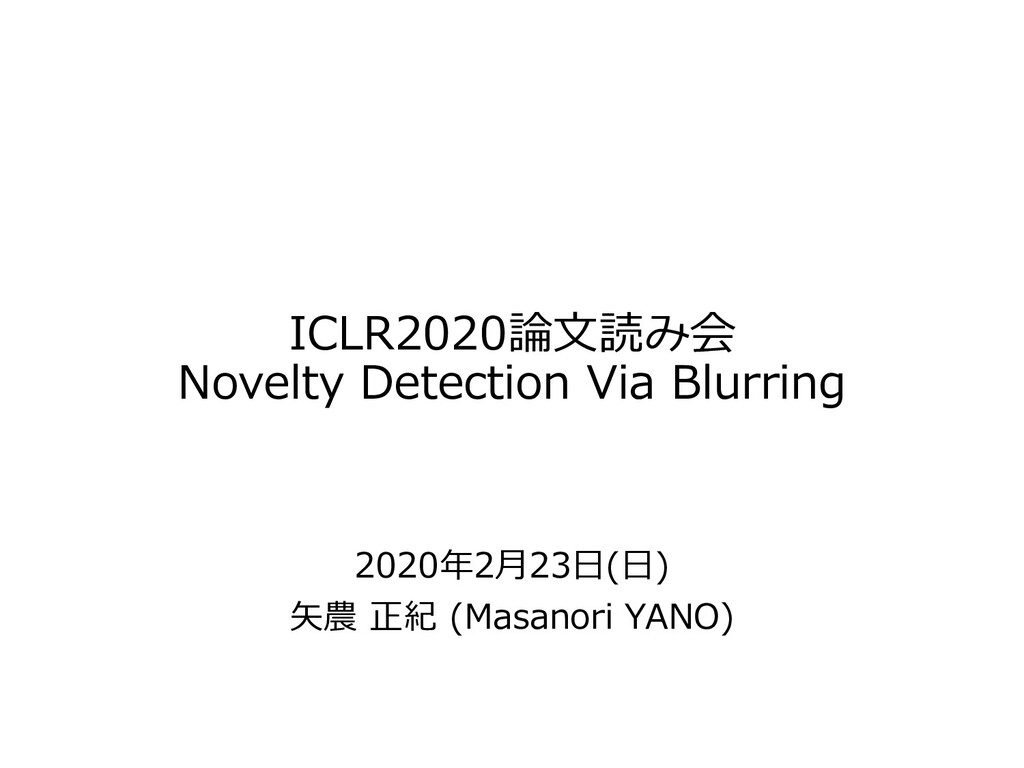 ICLR2020論文読み会 Novelty Detection Via Blurring 20...