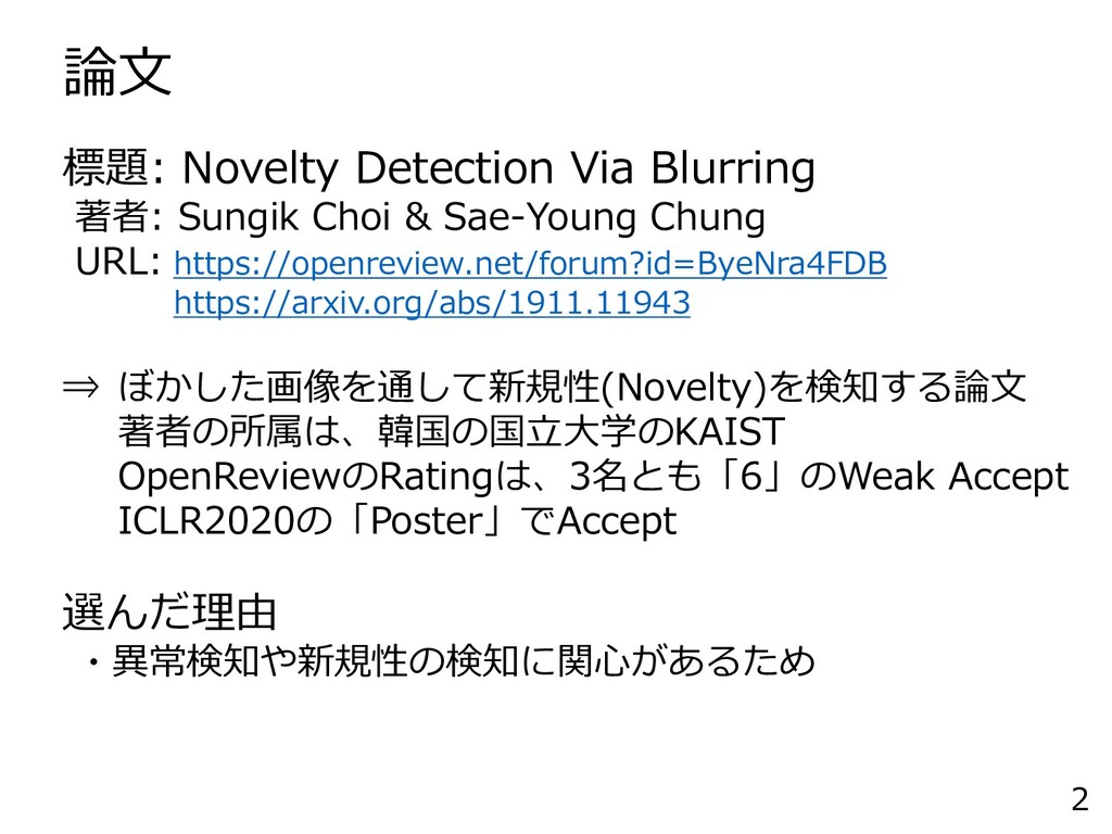 論文 2 標題: Novelty Detection Via Blurring 著者: Sun...
