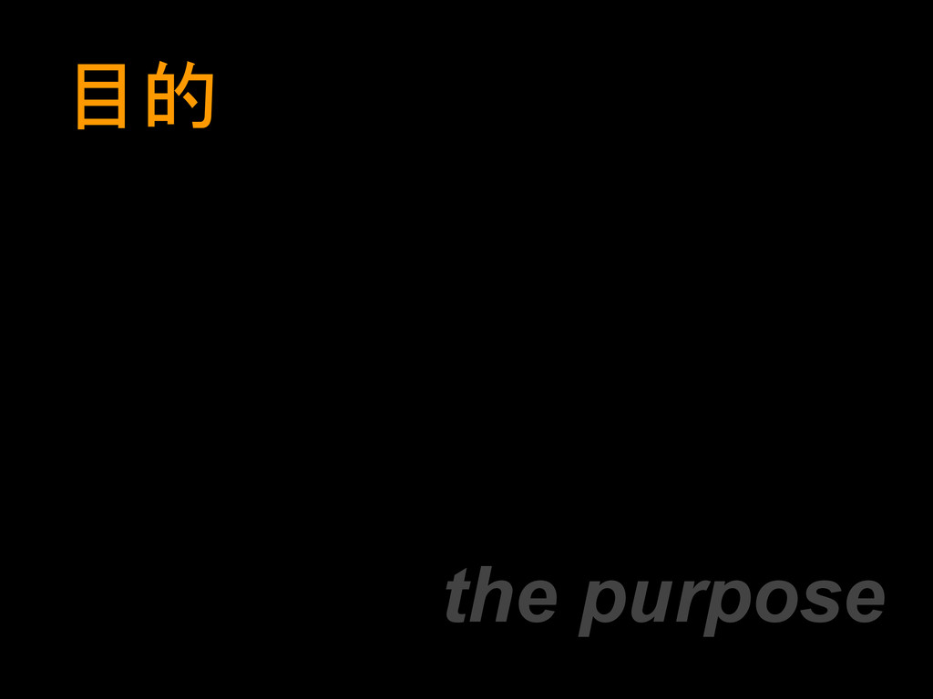 目的 the purpose