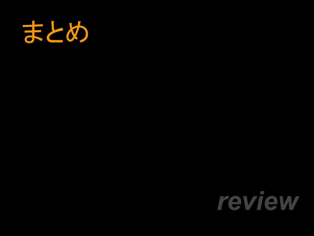 まとめ review