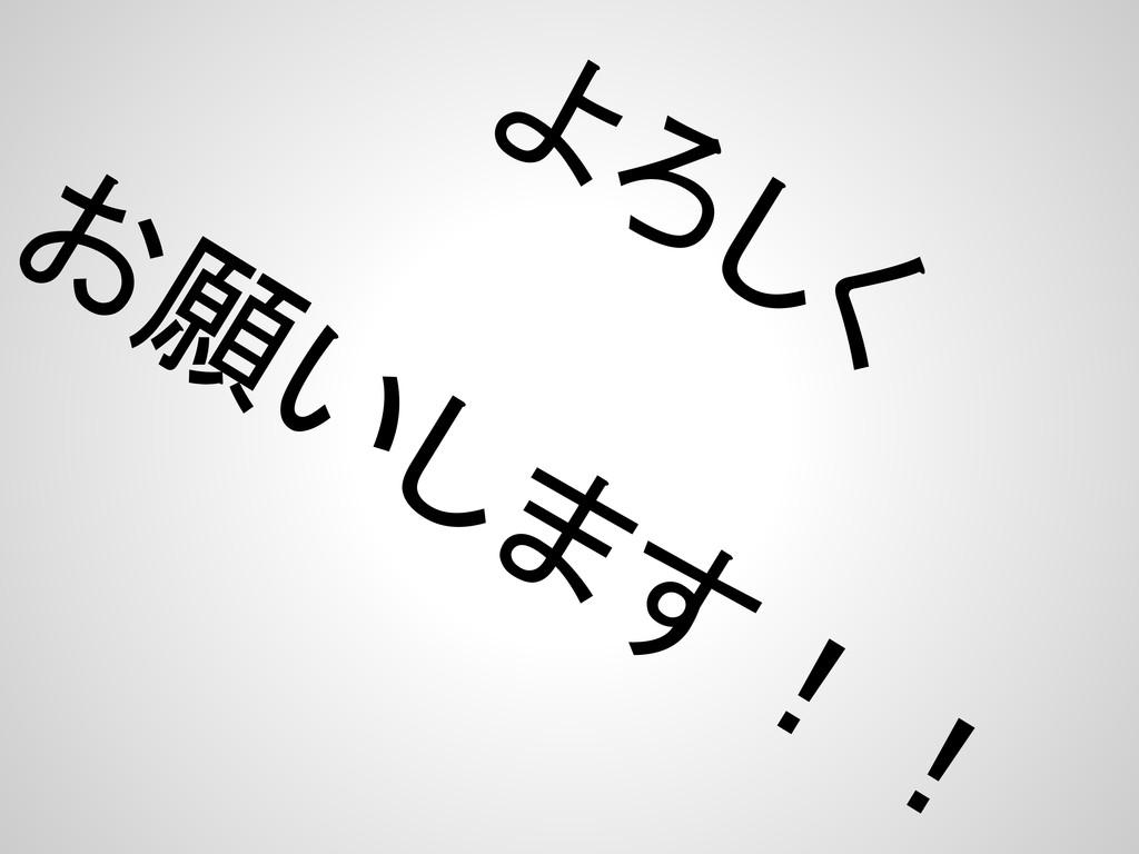 よろしく お願 いします ! !