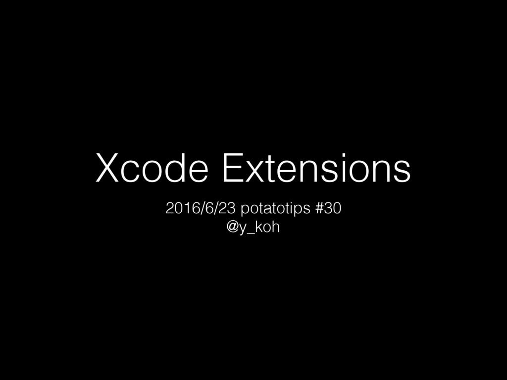 Xcode Extensions 2016/6/23 potatotips #30 @y_koh