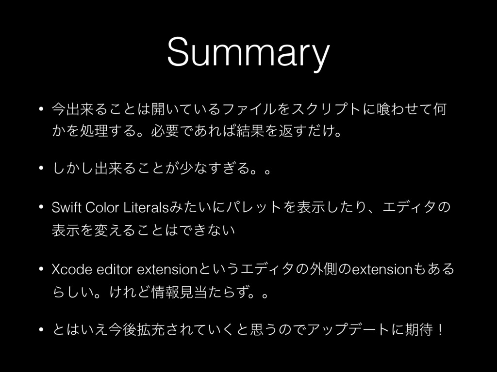 Summary • ࠓग़དྷΔ͜ͱ։͍͍ͯΔϑΝΠϧΛεΫϦϓτʹᷰΘͤͯԿ ͔Λॲཧ͢Δɻඞ...
