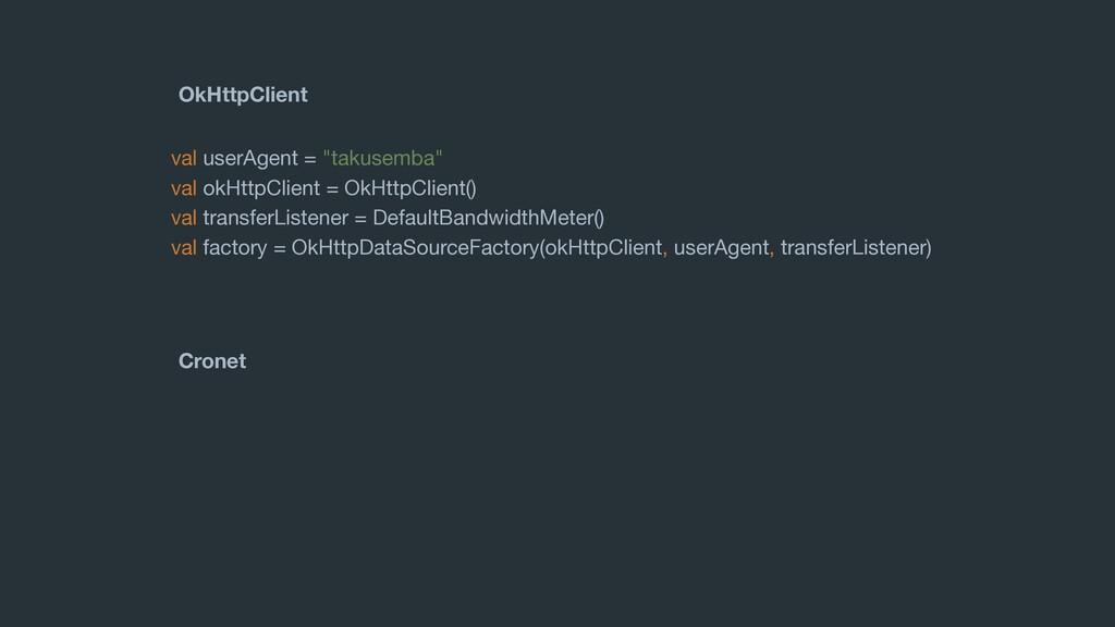 "val userAgent = ""takusemba""  val okHttpClient =..."