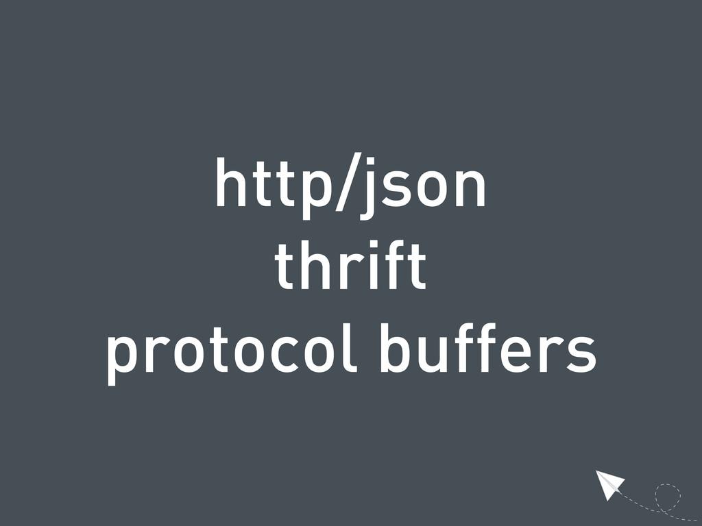 http/json thrift protocol buffers