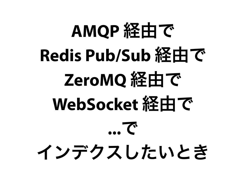 AMQP ܦ༝Ͱ Redis Pub/Sub ܦ༝Ͱ ZeroMQ ܦ༝Ͱ WebSocket...