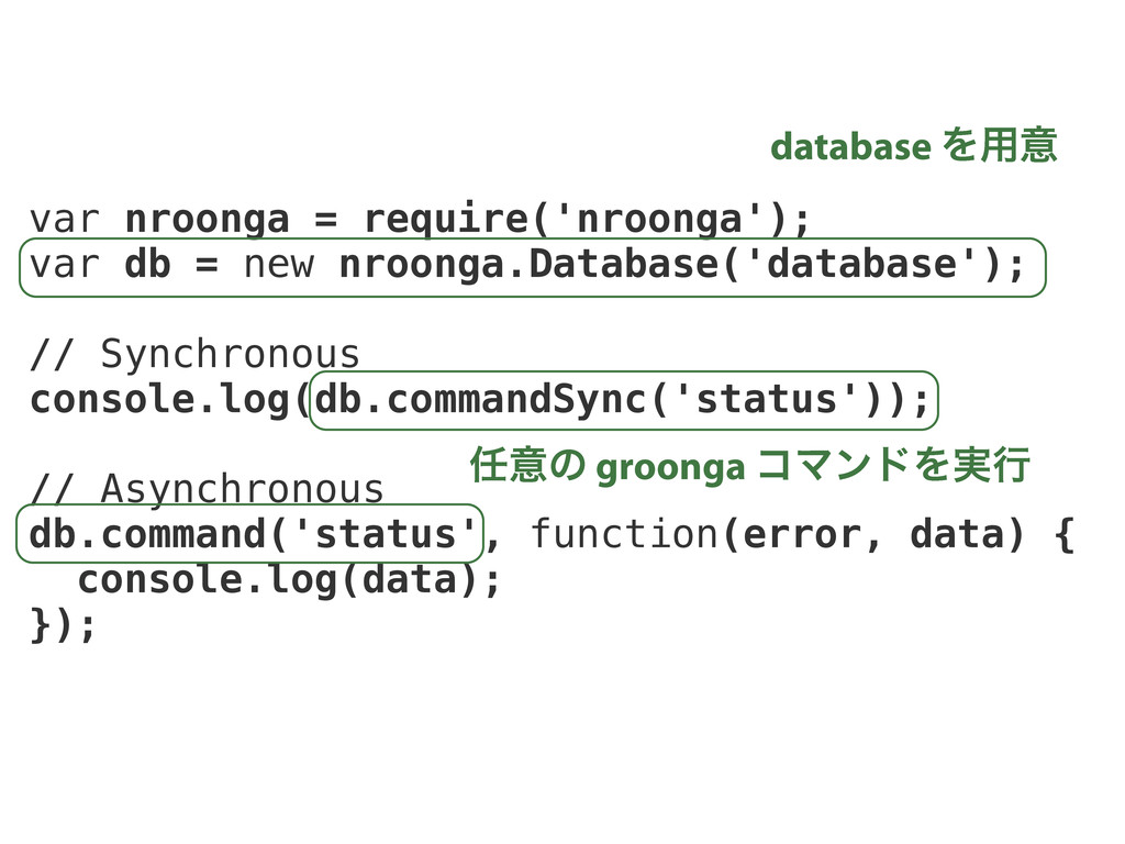 var nroonga = require('nroonga'); var db = new ...