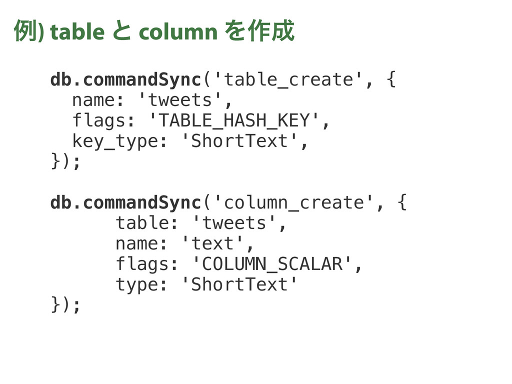 db.commandSync('table_create', { name: 'tweets'...