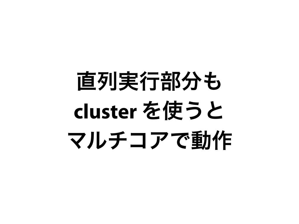 ྻ࣮ߦ෦ cluster Λ͏ͱ ϚϧνίΞͰಈ࡞