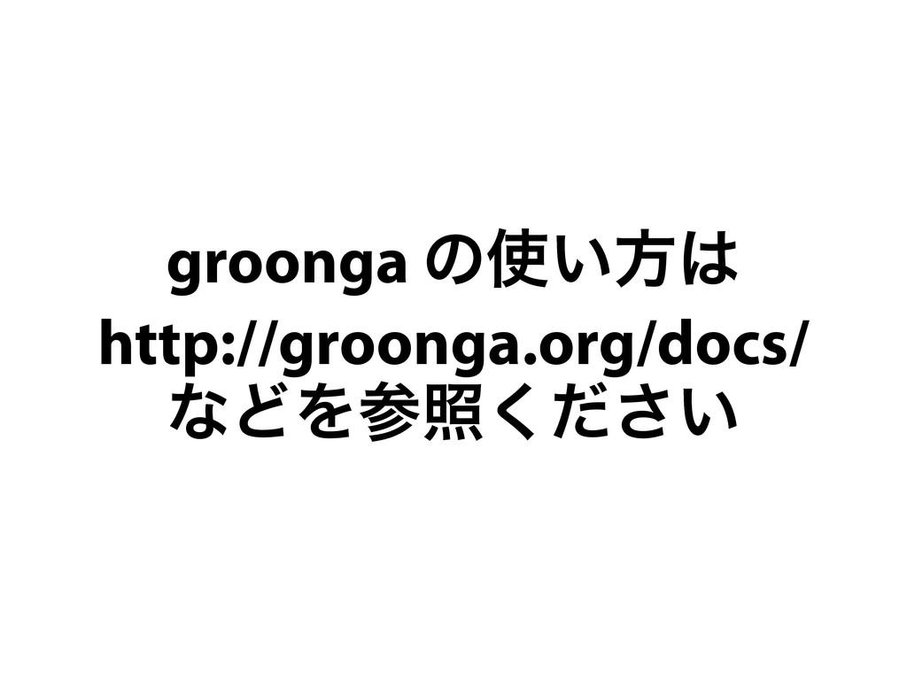 groonga ͷ͍ํ http://groonga.org/docs/ ͳͲΛর͍ͩ͘͞