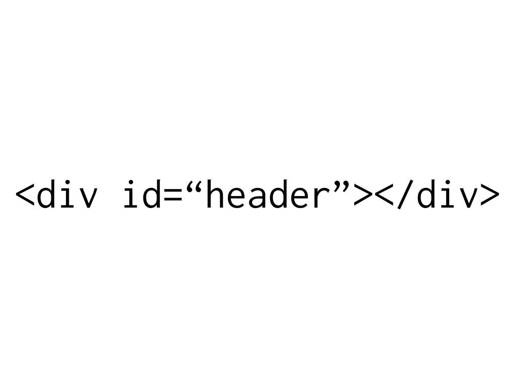 "<div id=""header""></div>"