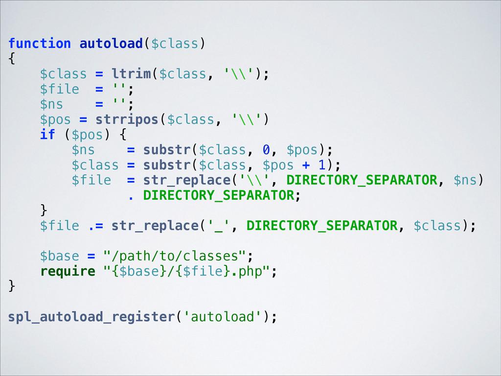 function autoload($class) { $class = ltrim($c...