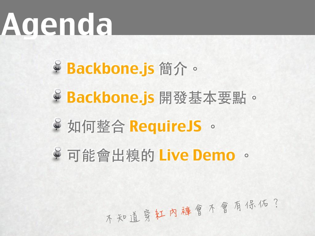 Backbone.js 簡介。 Backbone.js 開發基本要點。 如何整合 Requir...