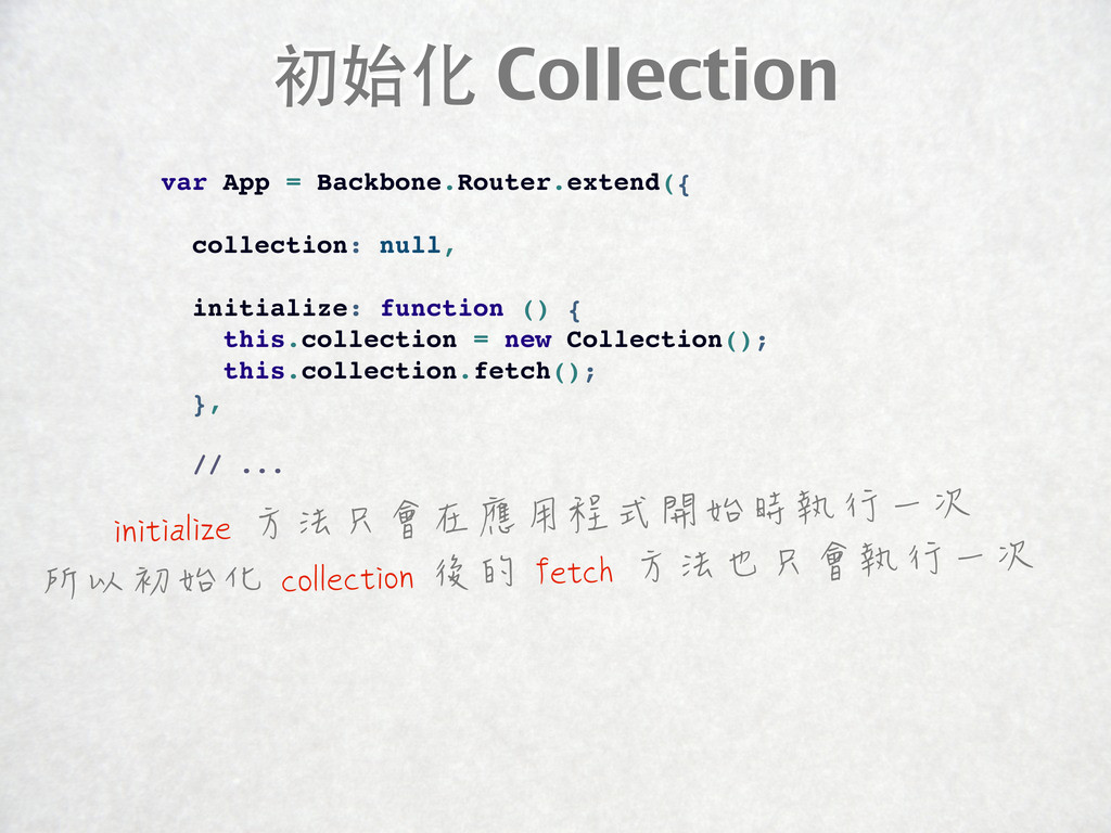 初始化 Collection var App = Backbone.Router.extend...
