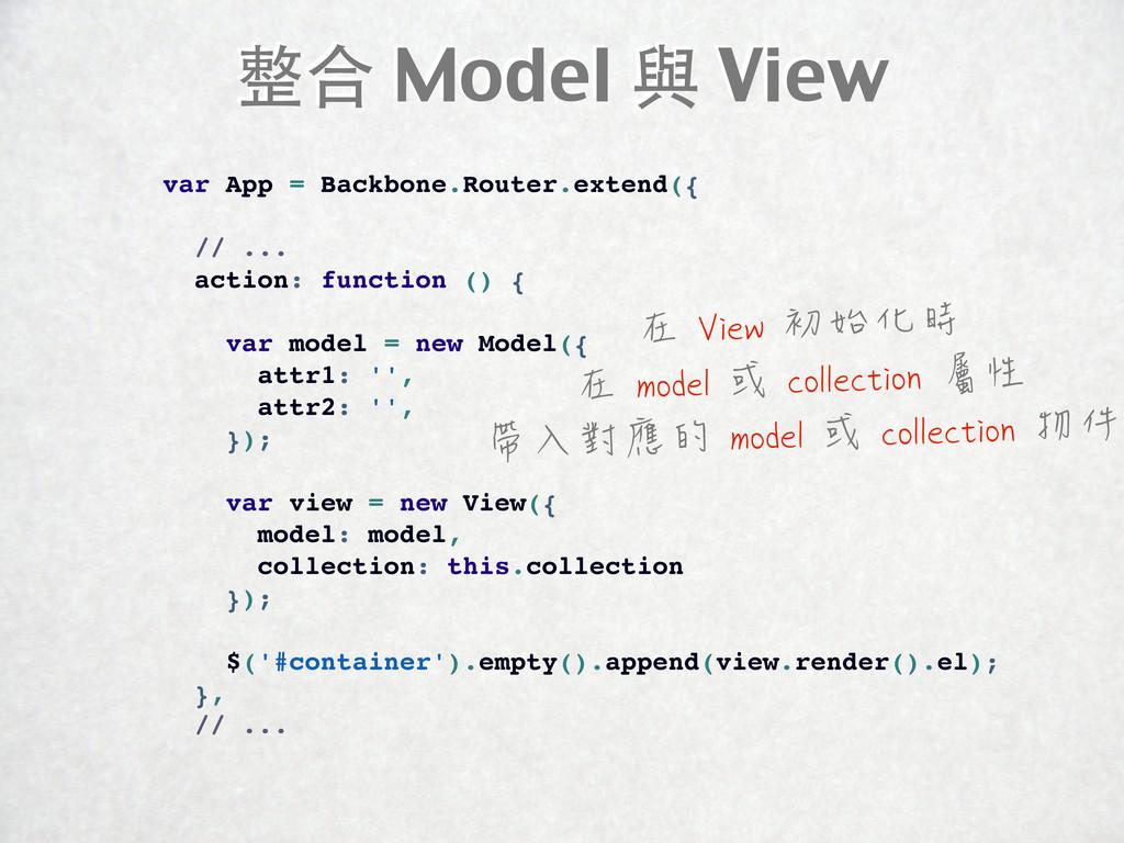 整合 Model 與 View var App = Backbone.Router.exten...