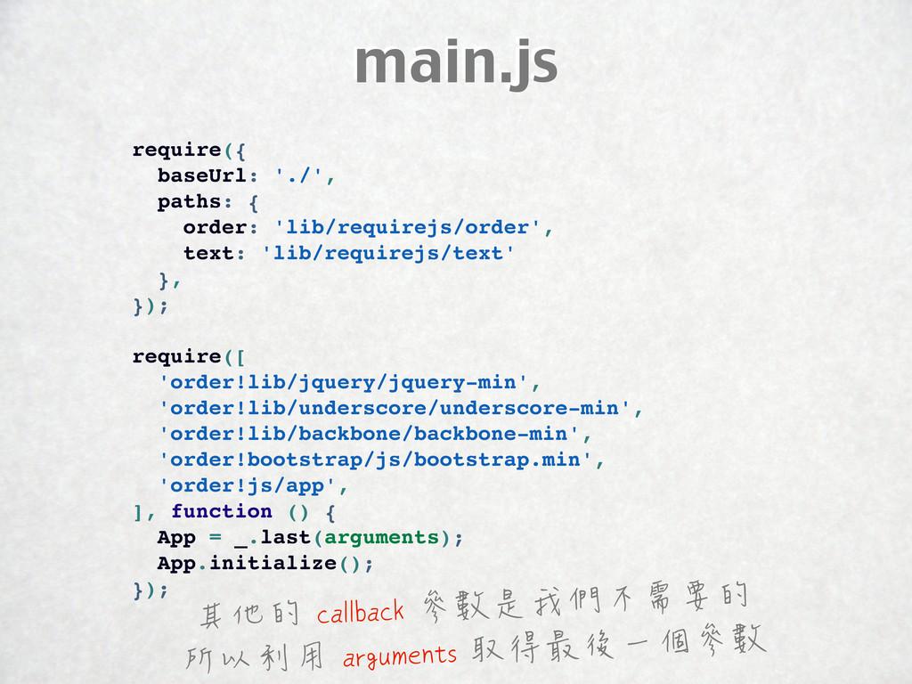 main.js require({ baseUrl: './', paths: { order...