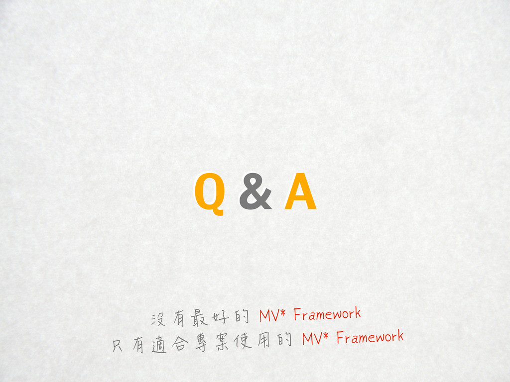 Q & A 沒有最好的 MV* Framework 只有適合專案使用的 MV* Framewo...