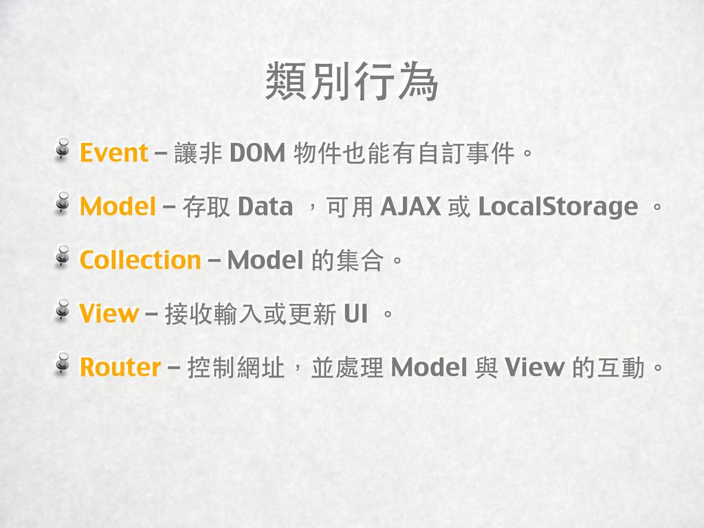 類別行為 Event – 讓非 DOM 物件也能有自訂事件。 Model – 存取 Data ...