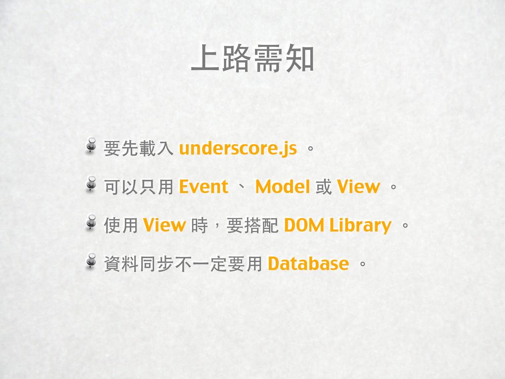 上路需知 要先載入 underscore.js 。 可以只用 Event 、 Model 或 ...
